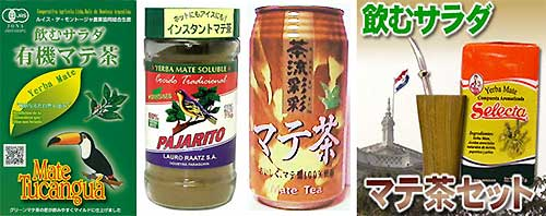 japońskie REKLAMY yerba mate